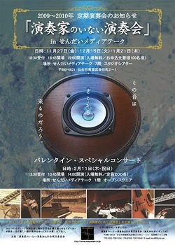 ensoukai_sendai_20100211.jpg