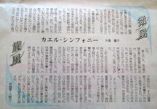 kahoku_kaelu.jpg